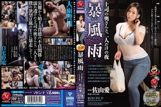 JUY-717 English subbed Ai Sayama A Rainstorm Night With The Boss's Wife