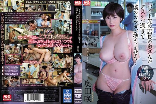 SSNI-952 The Wife Of MyBoss Is Too Much Of A Pervert Saki Okuda